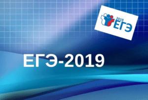 Расписание ЕГЭ 2019 — официальное расписание от ФИПИ и Рособрнадзора