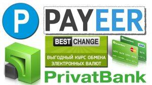 Легкий и быстрый обмен Приват24 на Payeer по выгодному курсу