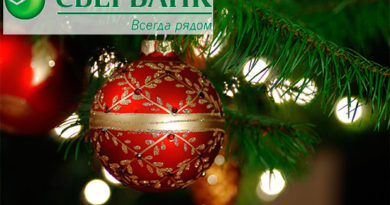 Новогодняя акция от Сбербанка: вкладчики смогут вложить деньги по повышенной ставке