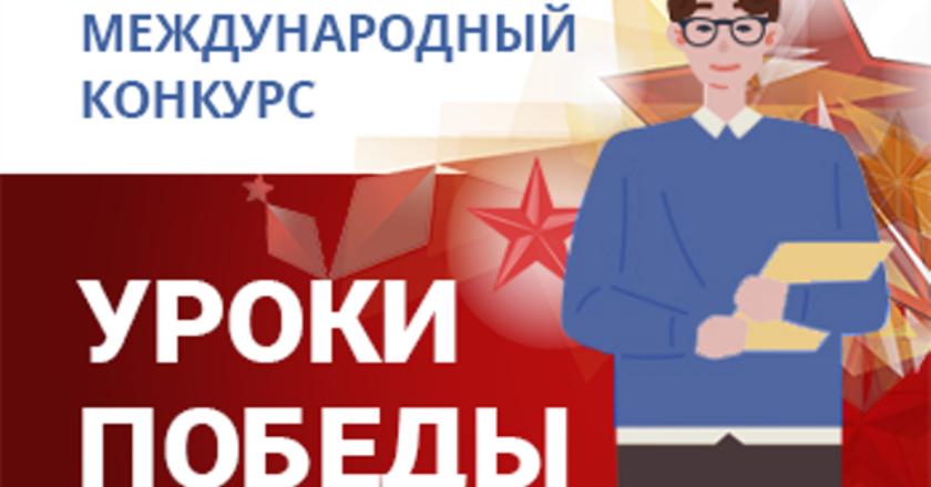 Финал конкурса «Уроки Победы» состоится в онлайн-формате