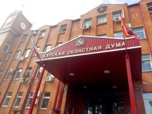 Старовойт, Гапонов и Жириновский отказались от мандатов депутатов Курской областной Думы